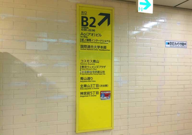 表参道駅からのアクセス