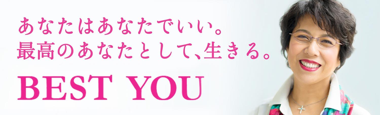 佐々川咲菜公式サイト BEST YOU